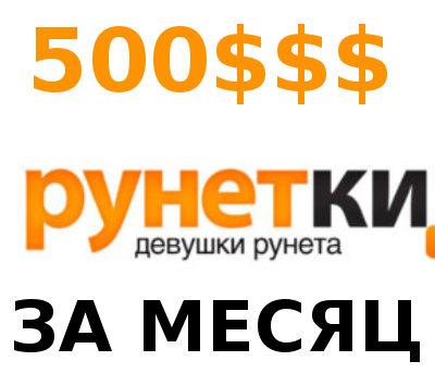 рунетки курс
