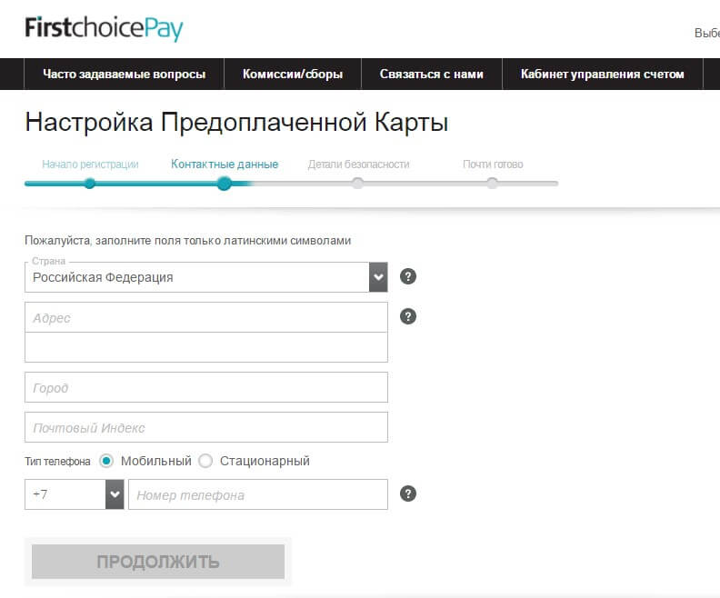 регистрация в firstchoice pay