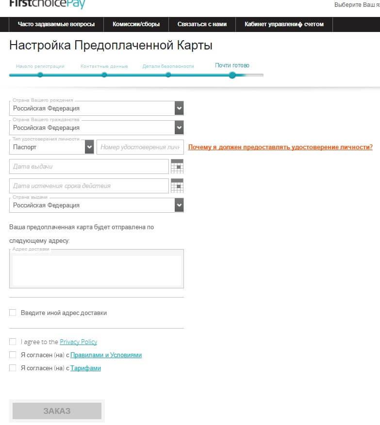 Скриншот регистрации firstchoicepay
