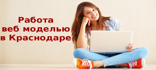 Фото работы веб модели в Краснодаре